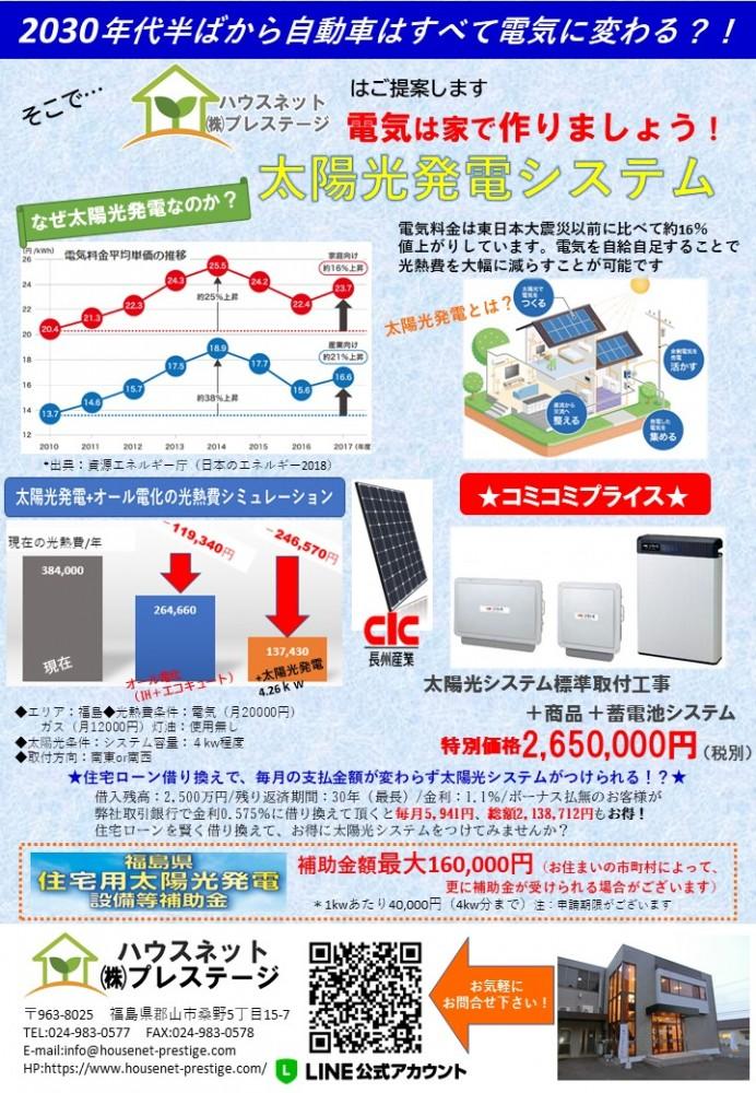 太陽光システム+蓄電池 キャンペーン実施中!